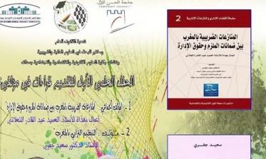 سطات:  تقديم قراءات في مؤلفين حول الضريبة والتنظيم الترابي