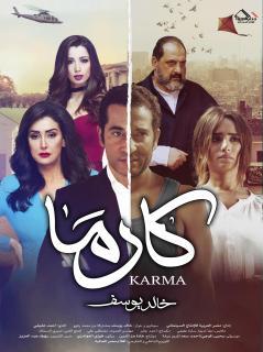 Film :  KARMA