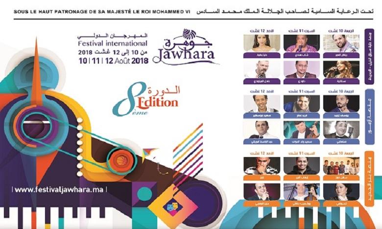 Festival Jawhara : Rendez-vous du 10 au 12 août