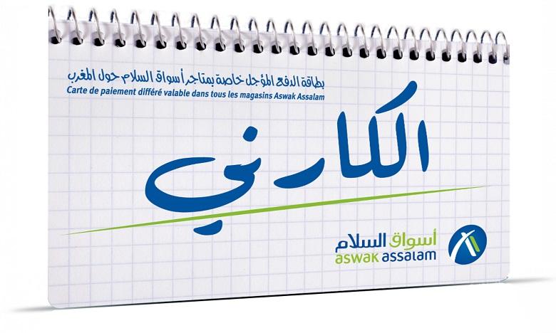 «L'carnet», la nouvelle carte de paiement signée Aswak Assalam