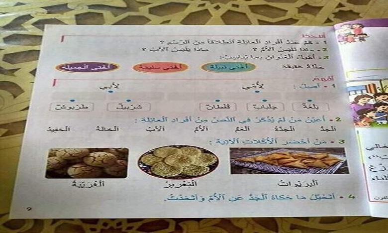 Le poème en Darija rédigé en lettres arabes et latines dont la photo circule sur les réseaux sociaux ne fait absolument pas partie d'un manuel scolaire agréé. Ph. DR