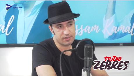 Studio Zèbres avec Issam Kamal